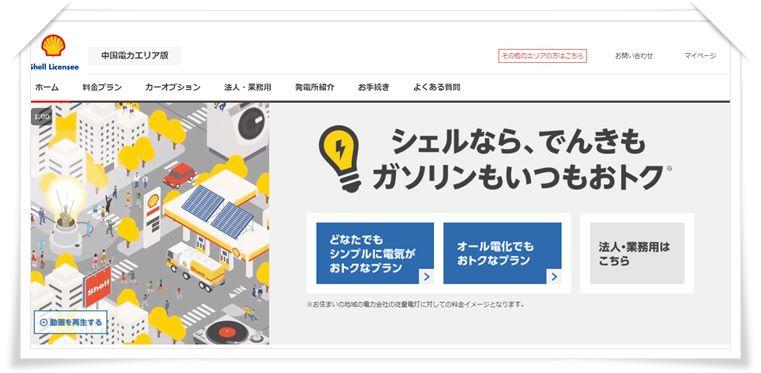 出光昭和シェルTOPページ