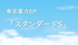 東京電力エナジーパートナー「スタンダードS」
