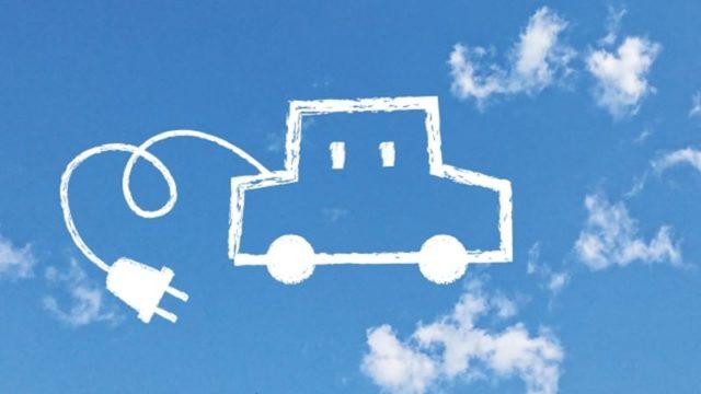青空と電気自動車のイメージ