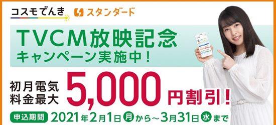コスモでんきキャンペーンイメージ画像
