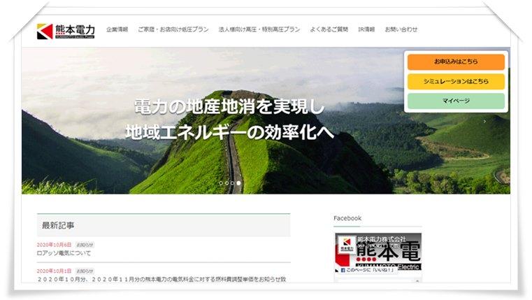 熊本電力TOPページ