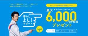 東京ガス暮らしよし!サポートキャンペーン