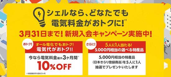 出光昭和シェルの電気キャンペーン