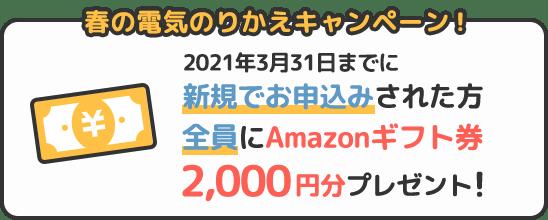 シン・エナジーキャンペーン