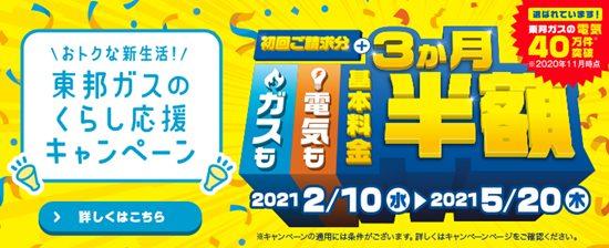 東邦ガスのキャンペーンイメージ画像