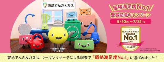 東急でんきキャンペーンイメージ
