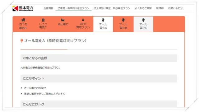 熊本電力のオール電化ABC