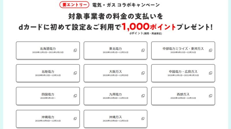NTTドコモの電気・ガスコラボキャンペーン