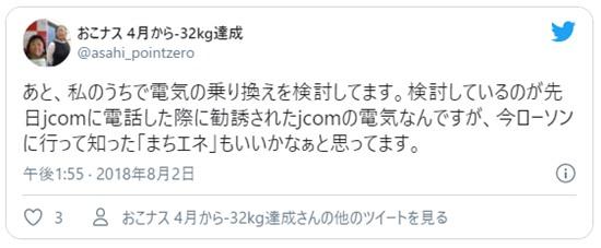 まちエネ口コミ情報13