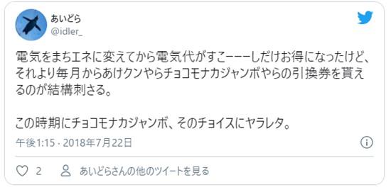 まちエネ口コミ情報14