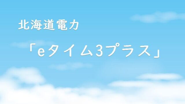 北海道電力「eタイム3プラス」