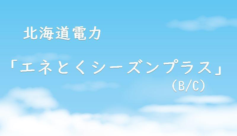 北海道電力「エネとくシーズンプラス」