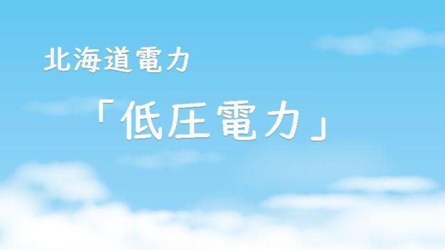 北海道電力「低圧電力」