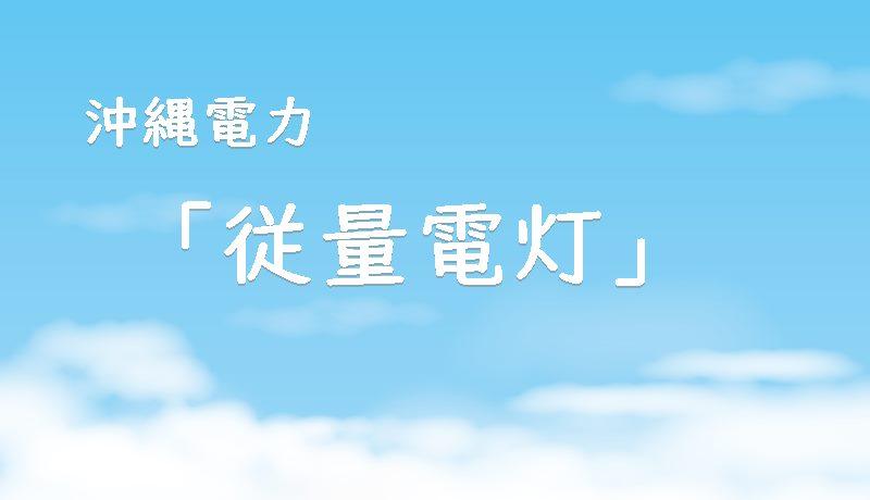 沖縄電力「従量電灯」