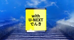 with U-NEXTでんき