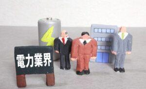電力業界イメージ