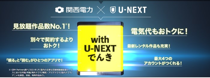 関西電力with U-NEXTでんき