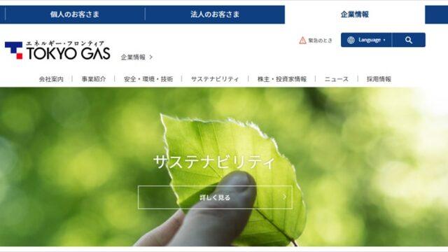 東京ガスのトップページ