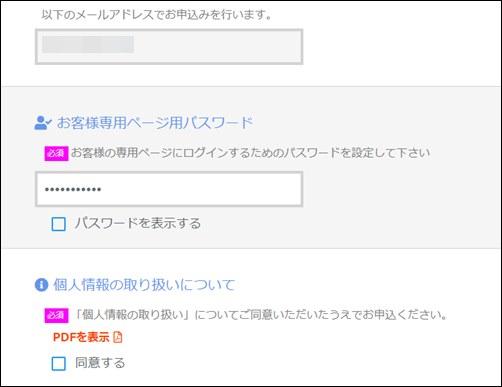 Japan電力の申し込み画面