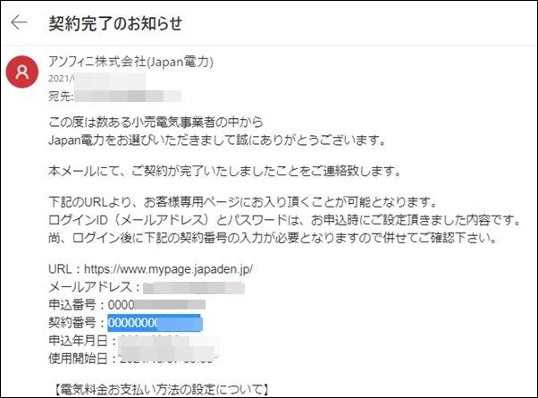 Japan電力からのメール内容
