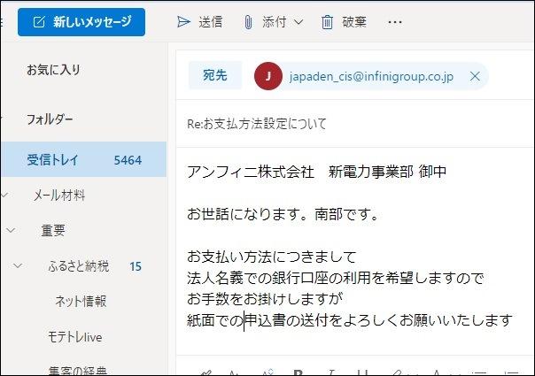 Japan電力へのメール送信内容