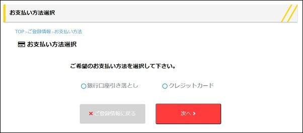 Japan電力のマイページ画面