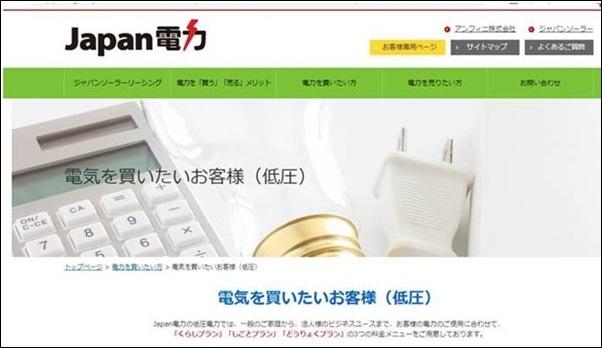 ジャパン電力のホームページ|キャプチャー