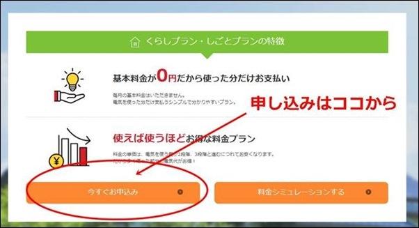 ジャパン電力の申し込みページ キャプチャー