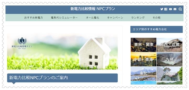 『NPCプラン』TOPページのキャプチャー画像